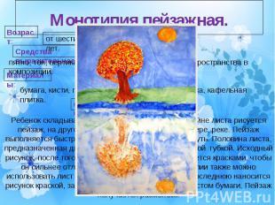 Монотипия пейзажная.Ребенок складывает лист пополам. На одной половине листа рис