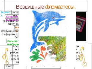 Воздушные фломастеры.яркие цвета, набрызг по всему листу, точка, фактура. воздуш