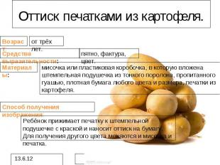 Оттиск печатками из картофеля.мисочка или пластиковая коробочка, в которую вложе