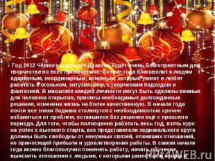 Год 2012 Чёрного Водяного Дракона будет очень благоприятным для творчества во вс