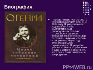Биография Первые литературные опыты относятся к началу 1880-х. В 1894 году Порте