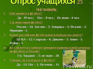 Опрос учащихся 25 человек 1. Тебе нравится футбол?: Да - 19 чел.; Нет – 0 чел.;