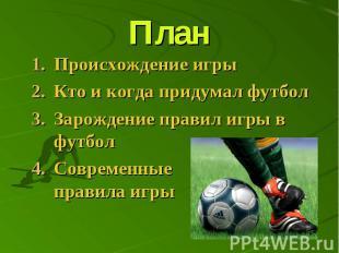 План Происхождение игры Кто и когда придумал футбол Зарождение правил игры в фут