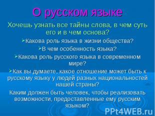 О русском языке Хочешь узнать все тайны слова, в чем суть его и в чем основа? Ка