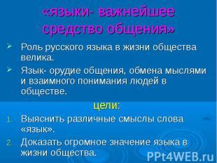 «языки- важнейшее средство общения» Роль русского языка в жизни общества велика.