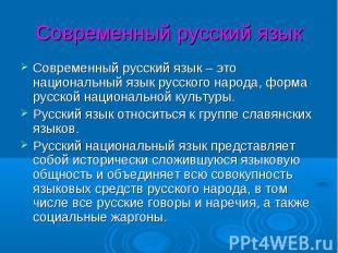 Современный русский язык Современный русский язык – это национальный язык русско
