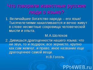 Что говорили известные русские люди о языке? 1. Величайшее богатство народа – ег