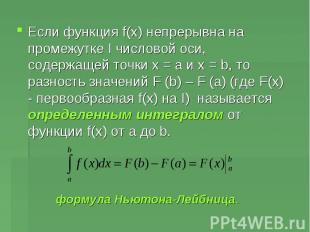 Если функция f(x) непрерывна на промежутке I числовой оси, содержащей точки х =