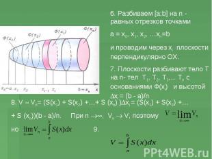 6. Разбиваем [a;b] на n - равных отрезков точками а = х0, х1, х2, …хn=b и провод