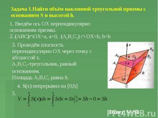 Задача 1.Найти объём наклонной треугольной призмы с основанием S и высотой h. 1.