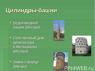 Цилиндры-башниВодовзводная башня (Москва) Собственный дом архитектора К.Мельнико