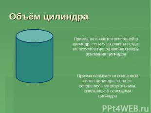 Объём цилиндра Призма называется вписанной в цилиндр, если ее вершины лежат на о