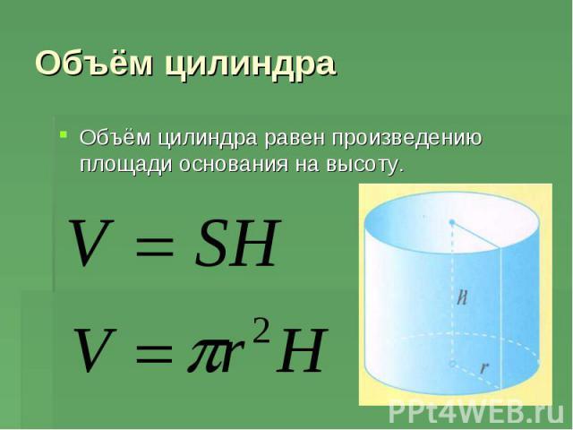 Объём цилиндраОбъём цилиндра равен произведению площади основания на высоту.