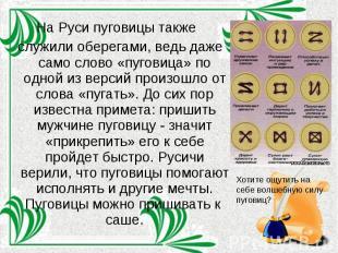 На Руси пуговицы также служили оберегами, ведь даже само слово «пуговица» по одн