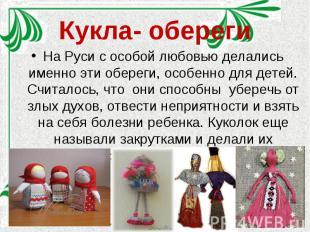 Кукла- оберегиНа Руси с особой любовью делались именно эти обереги, особенно для