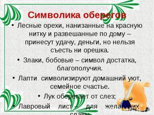 Символика оберегов Лесные орехи, нанизанные на красную нитку и развешанные по до