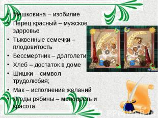 Мешковина – изобилие Перец красный – мужское здоровье Тыквенные семечки – плодов