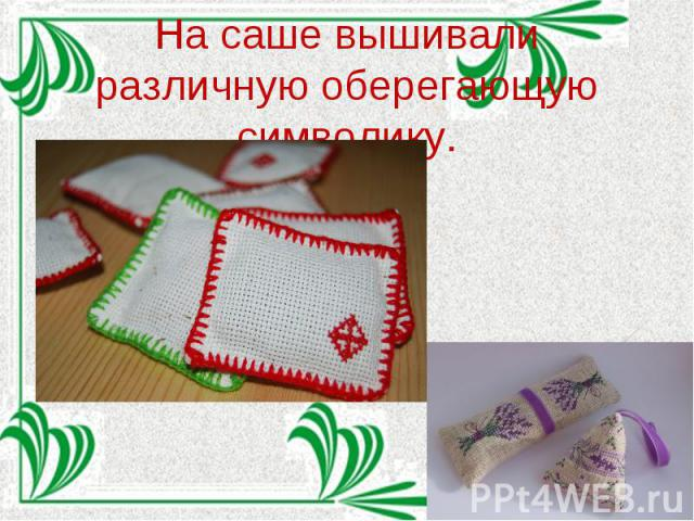 На саше вышивали различную оберегающую символику.