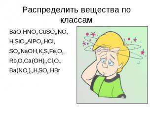 Распределить вещества по классамBaO,HNO3,CuSO4,NO, H2SiO3,AlPO4,HCl, SO3,NaOH,K2