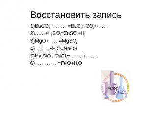 Восстановить запись 1)BaCO3+………=BaCl2+CO2+…… 2)……+H2SO4=ZnSO4+H2 3)MgO+……=MgSO4