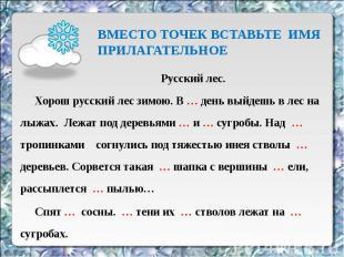 ВМЕСТО ТОЧЕК ВСТАВЬТЕ ИМЯ ПРИЛАГАТЕЛЬНОЕ Русский лес. Хорош русский лес зимою. В