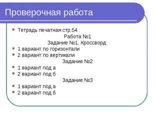 Проверочная работа Тетрадь печатная стр.54 Работа №1 Задание №1. Кроссворд 1 вар