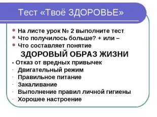Тест «Твоё ЗДОРОВЬЕ» На листе урок № 2 выполните тест Что получилось больше? + и