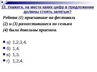13. Укажите, на месте каких цифр в предложении должны стоять запятые?Ребята (1)