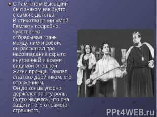 С Гамлетом Высоцкий был знаком как будто ссамого детства. Встихотворении «Мой