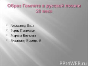 Образ Гамлета в русской поэзии 20 века Александр Блок Борис Пастернак Марина Цве