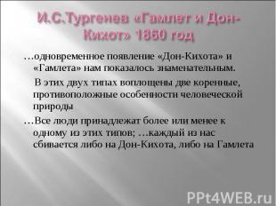 И.С.Тургенев «Гамлет и Дон-Кихот» 1860 год …одновременное появление «Дон-Кихота»