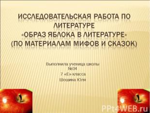 Исследовательская работа по литературе «Образ яблока в литературе» (по материала