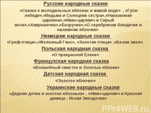 Русские народные сказки «Сказка о молодильных яблоках и живой воде» , «Гуси-лебе
