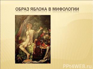 Образ яблока в мифологии