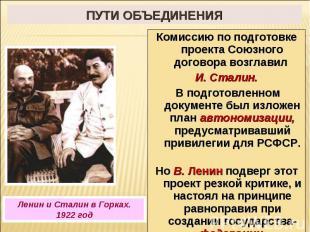 Пути объединения Комиссию по подготовке проекта Союзного договора возглавил И. С