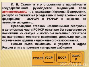 И. В. Сталин и его сторонники в партийном и государственном руководстве выдвинул