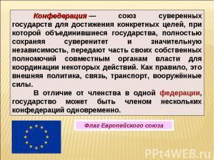 Конфедерация— союз суверенных государств для достижения конкретных целей, при к