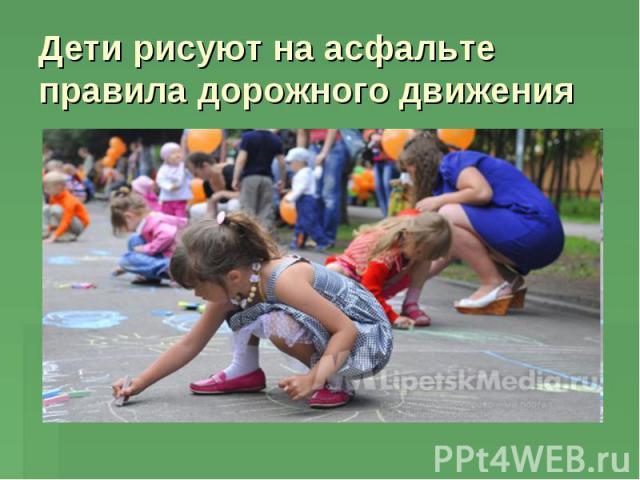 Дети рисуют на асфальте правила дорожного движения