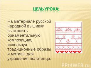 Образ русской народной вышивке