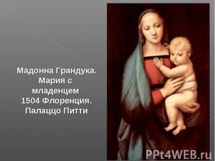 Мадонна Грандука. Мария с младенцем 1504 Флоренция. Палаццо Питти