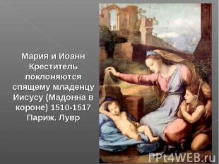 Мария и Иоанн Креститель поклоняются спящему младенцу Иисусу (Мадонна в короне)