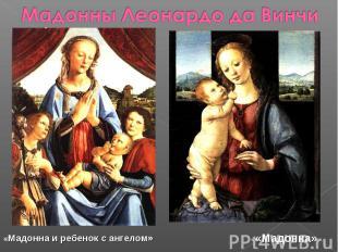 Мадонны Леонардо да Винчи «Мадонна и ребенок с ангелом» «Мадонна»