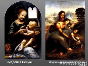 «Мадонна Бенуа» Мадонна и младенец со святой Анной