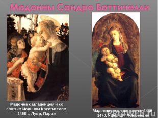Мадонны Сандро Боттичелли Мадонна с младенцем и со святым Иоанном Крестителем, 1