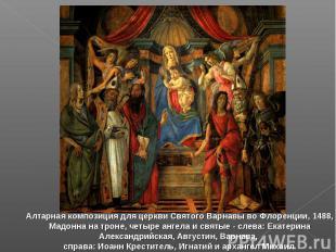 Алтарная композиция для церкви Святого Варнавы во Флоренции, 1488, Мадонна на тр