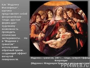 """Как """"Мадонна Магнификат"""", картина представляет собой флоренитйское тондо, кругла"""