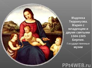 Мадонна Террануова. Мария с младенцем и двумя святыми 1504-1505 Берлин. Государ