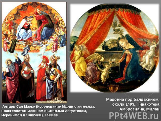 Алтарь Сан Марко(Коронование Марии с ангелами, Евангелистом Иоанном и Святыми Августином, Иеронимом и Элигием), 1488-90 Мадонна под балдахином, около 1493, Пинакотека Амброзиана, Милан