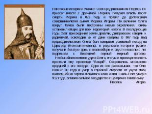 Некоторые историки считают Олега родственником Рюрика. Он приехал вместе с дружи