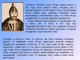 Согласно летописи, князь Игорь принял власть в 912 году после смерти Олега, нахо